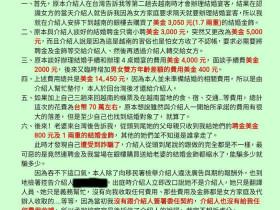 不要再被嫁來台灣的越南新娘騙到越南相親了!