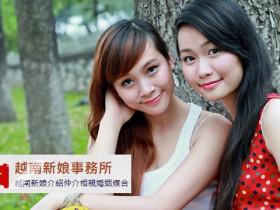 鄉下越南新娘?漂亮越南新娘?年輕未婚越南新娘?讓你可以真正娶到!