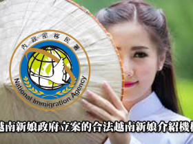 到越南新娘政府立案的合法越南新娘介紹機構娶真正能長久穩定越南新娘