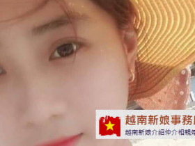 有沒有越南新娘實體店面!?全省越南新娘介紹聯絡點!?